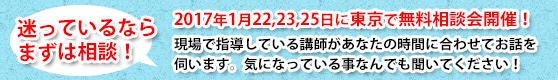 無料説明会・相談会開催します!2016年1月 東京・大阪にて!