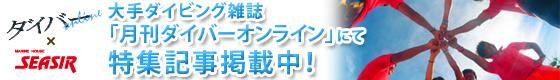 ダイバーオンラインで特集掲載中!