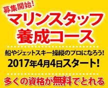 マリンスタッフ養成コース2017年3月28日スタート募集開始!