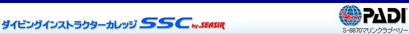 沖縄でダイビングインストラクター資格取得