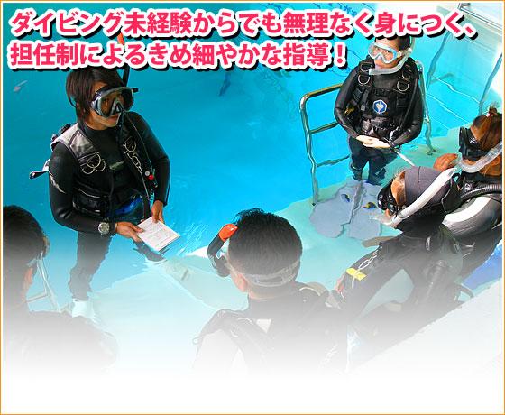 ダイビング未経験からでも無理なく身につく、担任制によるきめ細やかな指導!
